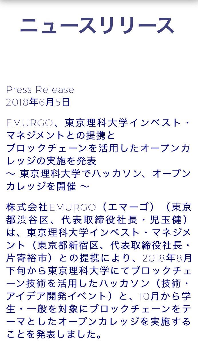 【News】EMURGO 東京理科大学 インベスト・マネジメントと提携