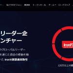 【News】Cardano ADA に 特化した仮想通貨取引所
