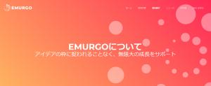 emurgo-about