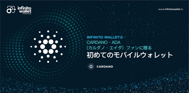 モバイルウォレットアプリ Infinito WalletでCardano ADA取扱い