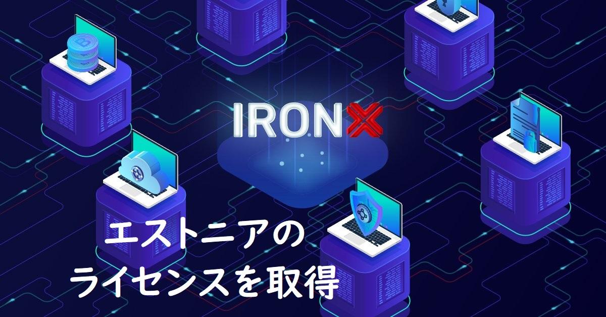IronXExchange