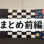 【まとめ前編】大盛況カルダノADAローンチ1周年記念ミートアップ