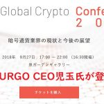 Metaps Global Crypto ConferenceにEMURGO CEO児玉氏が登壇