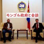 モンゴル政府とチャールズ・ホスキンソンの素晴らしい会議
