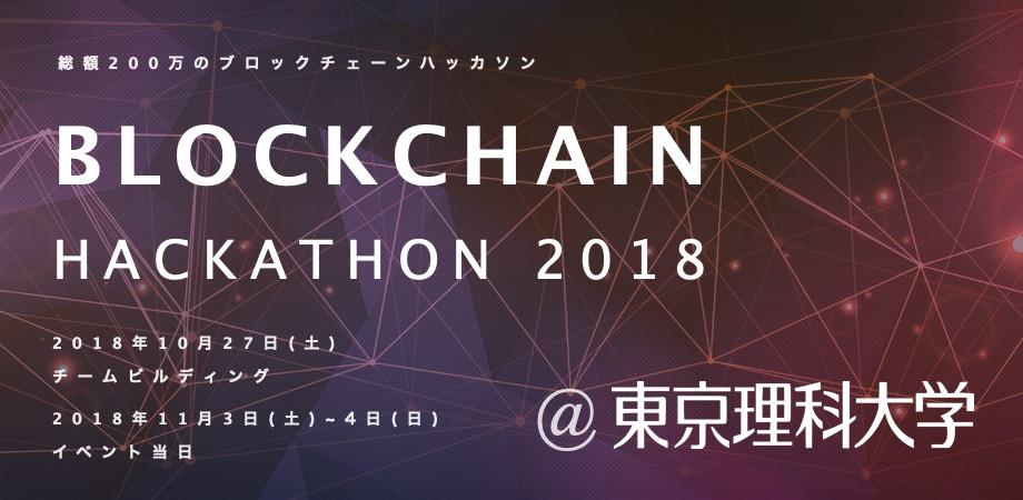 2018-hackathon