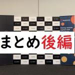 【まとめ後編】大盛況カルダノADAローンチ1周年記念ミートアップ