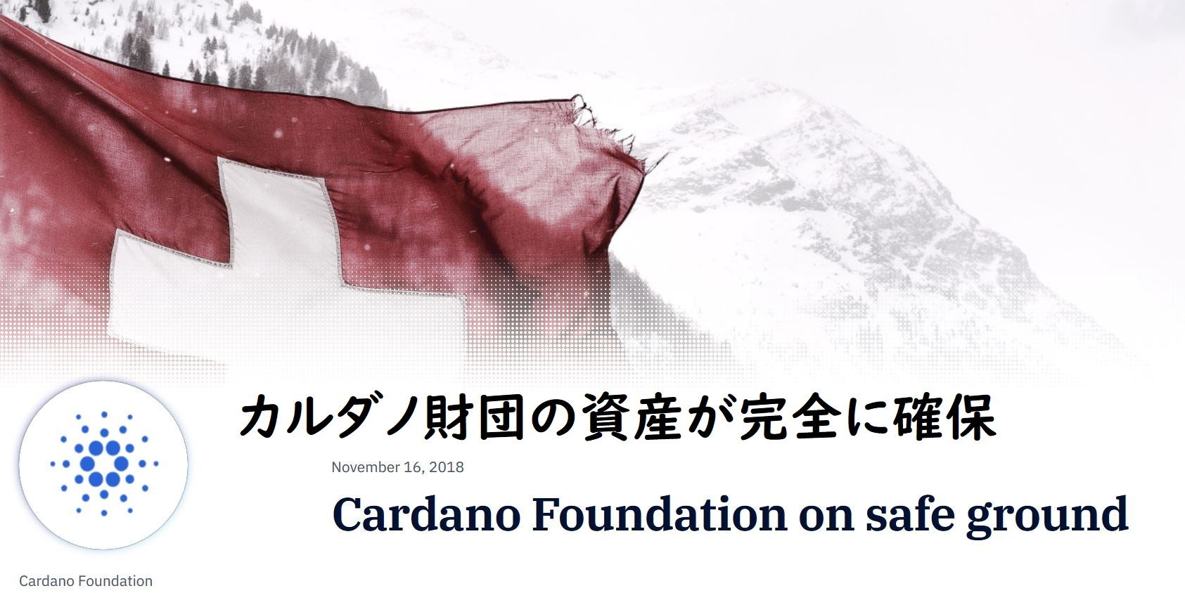 We fully secure assets of the Cardano Foundation