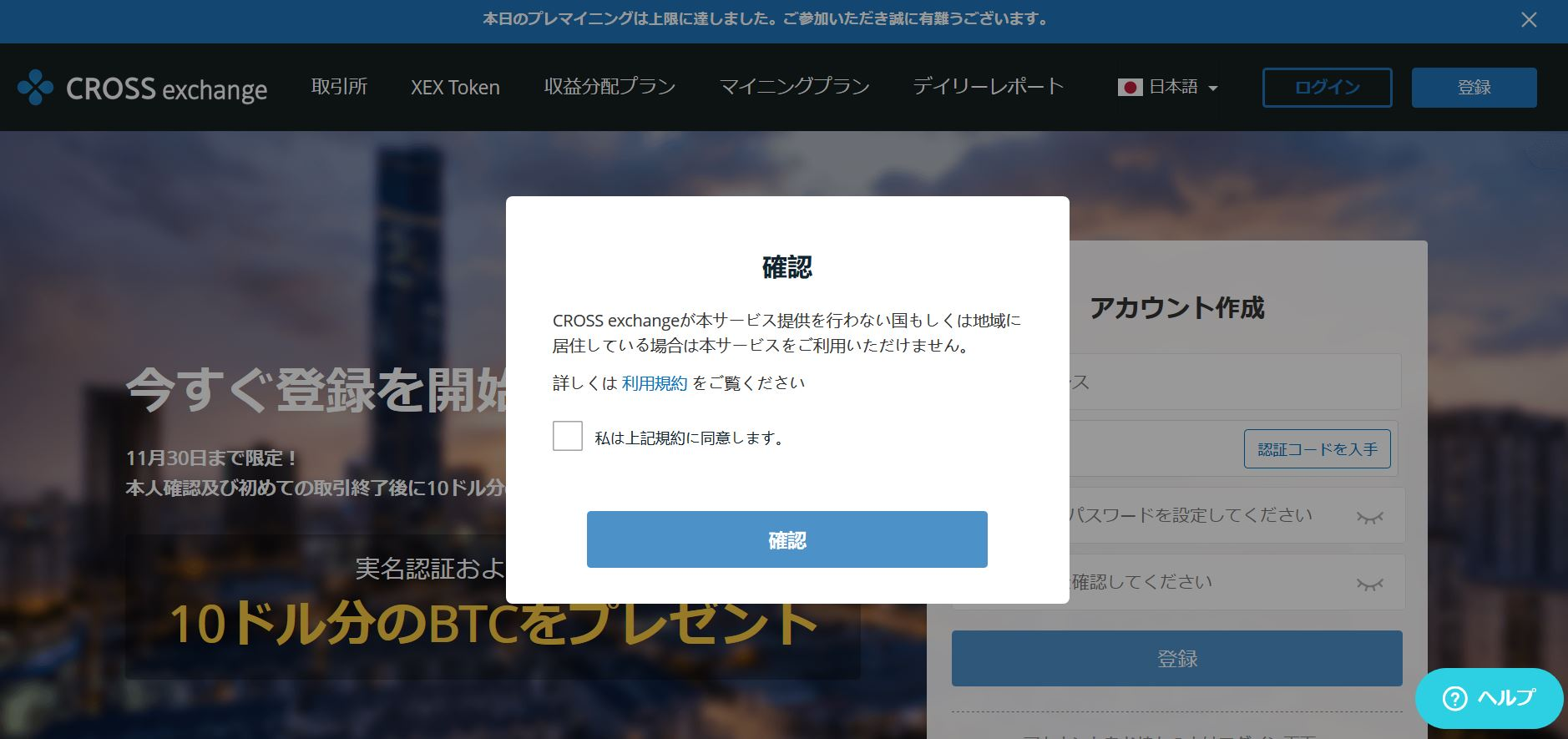 CROSS exchange登録方法1