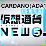 『真相解説! 仮想通貨NEWS!』でCardano(ADA)が取り上げられる!