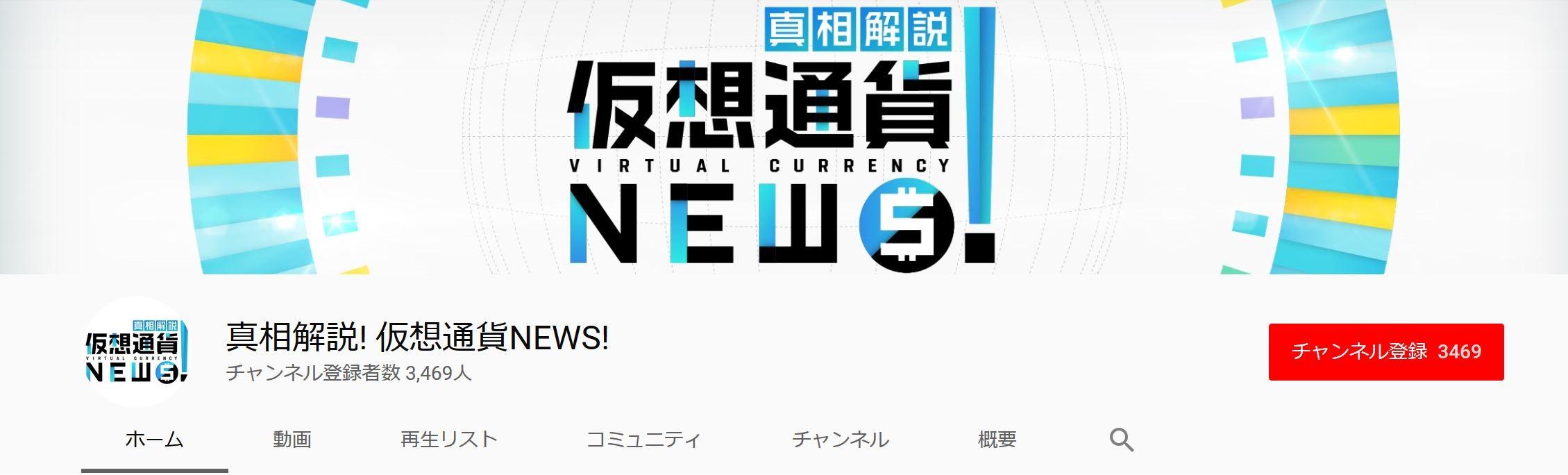 真相解説! 真相解説! 仮想通貨NEWS!にカルダノ(エイダ)仮想通貨NEWS!-2