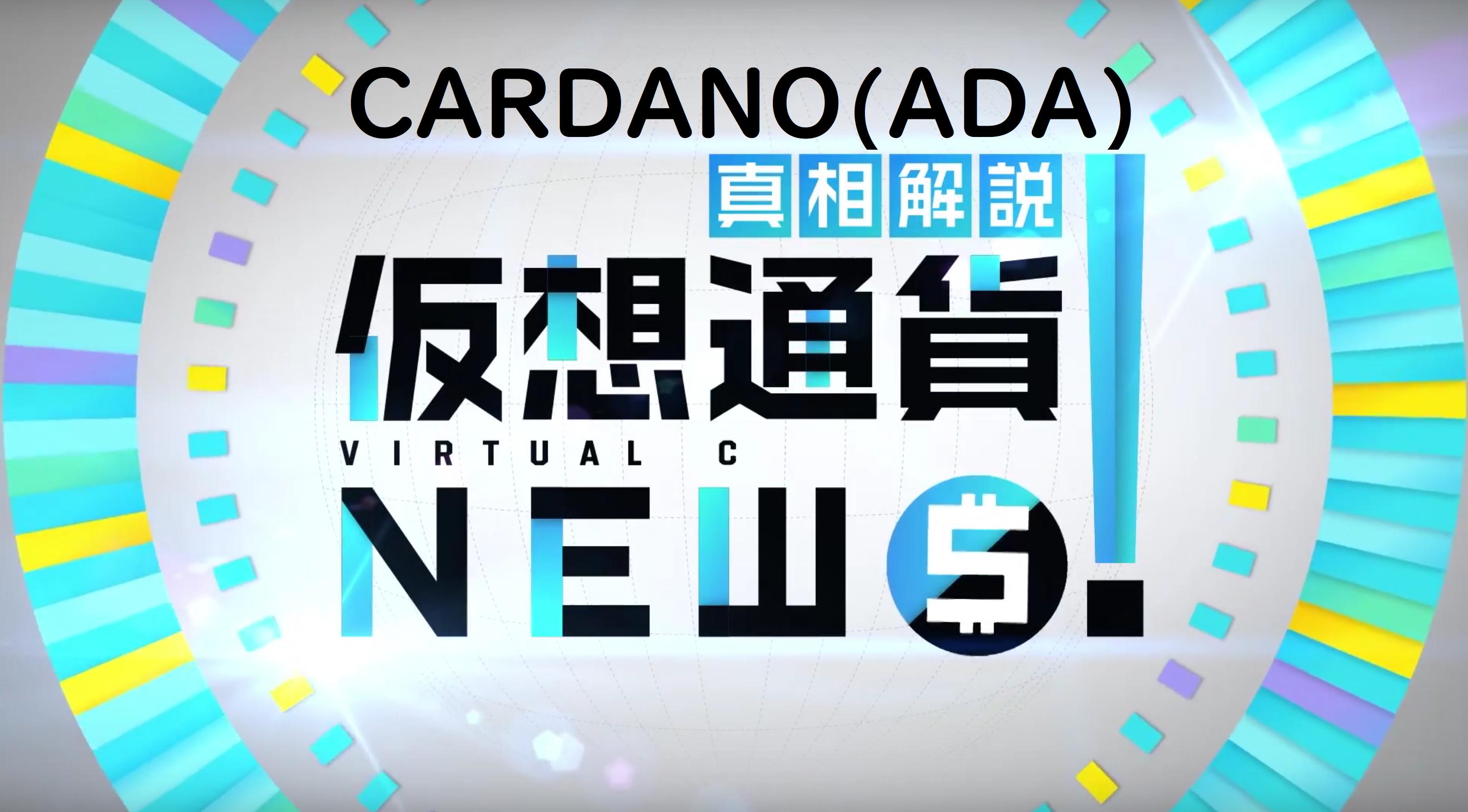 真相解説! 仮想通貨NEWS!にCardano(ADA)