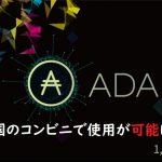 Cardano ADA(カルダノ エイダ)が韓国のコンビニで使用可能に!