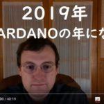 Cardano ADA(カルダノ エイダ)は間違いなくビッグになるだろう!