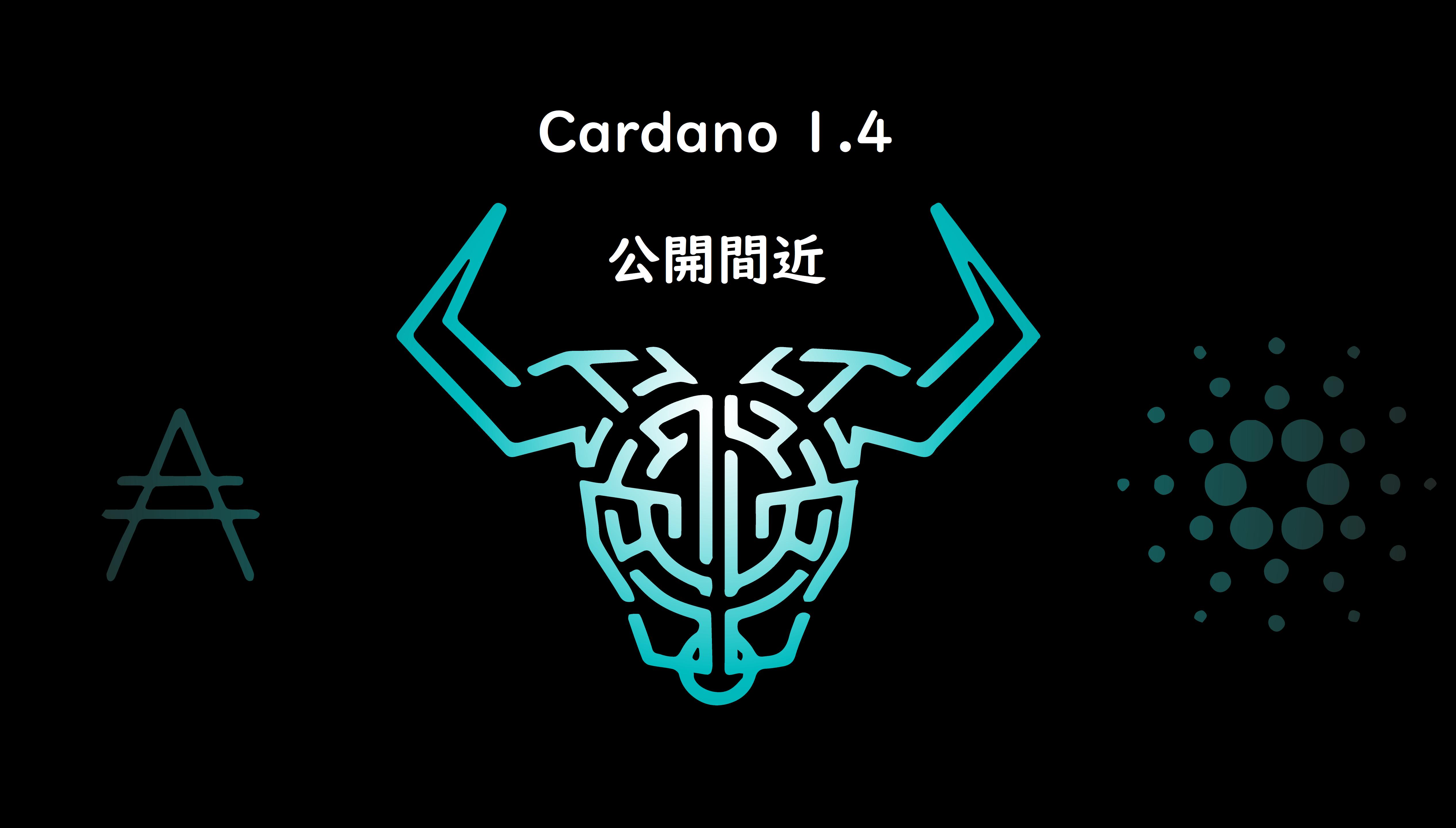 cardano-sl-1-4