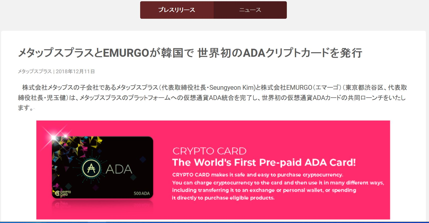 metaps-ada-crypto-card