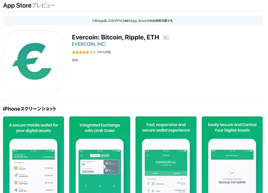 App Store evercoin