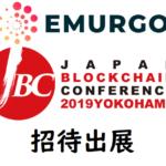 EMURGO ジャパンブロックチェーンカンファレンス2019に招待出展!