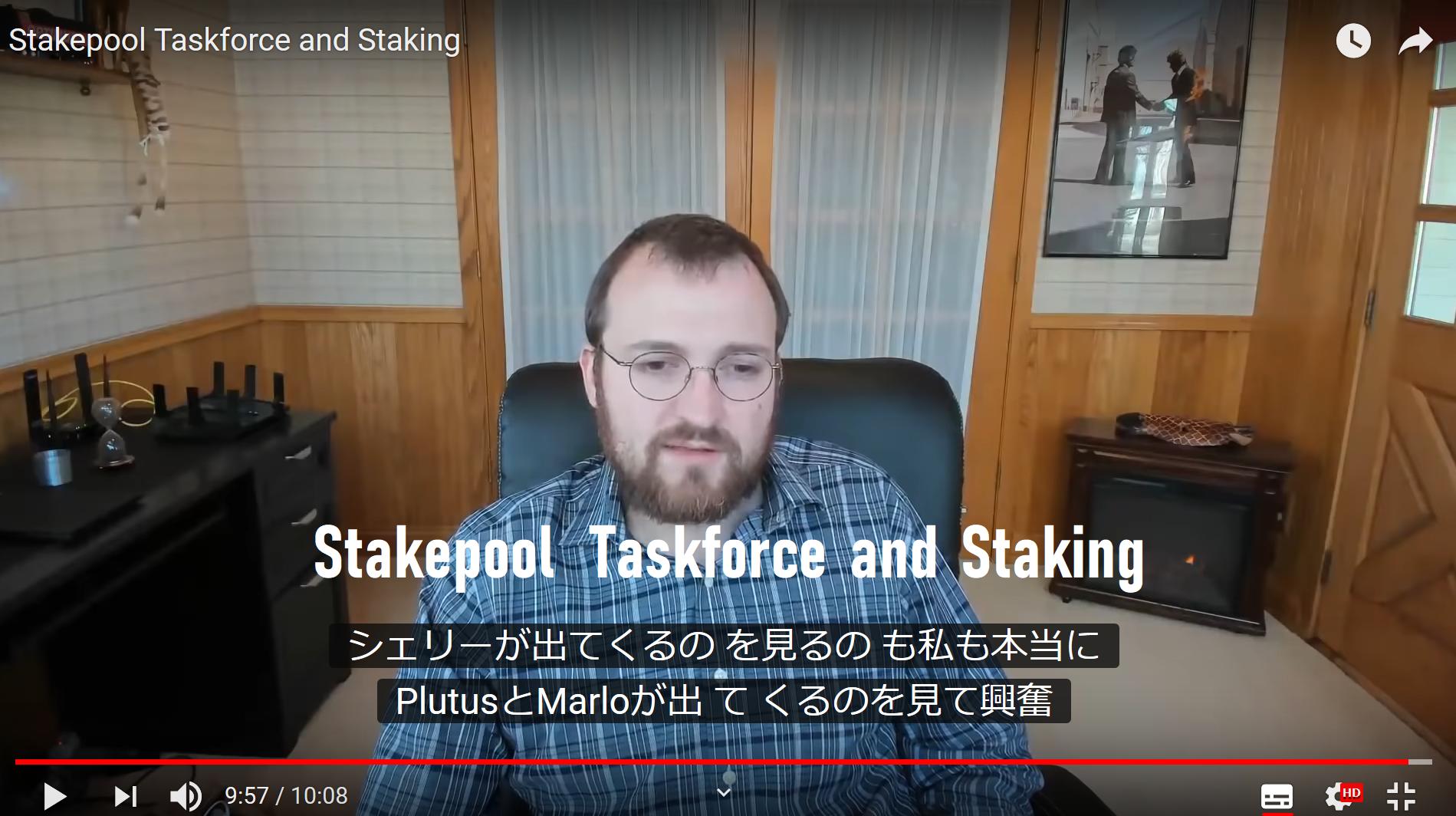 Stakepool Taskforce and Staking