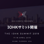 THE IOHK SUMMIT 2019が4月17日・18日にマイアミで開催決定!