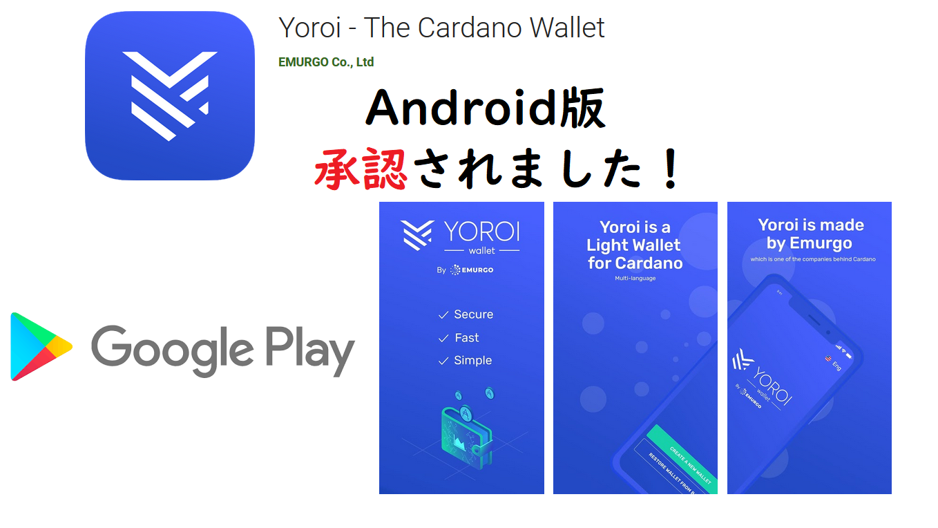 Yoroi - The Cardano Wallet -Top-New
