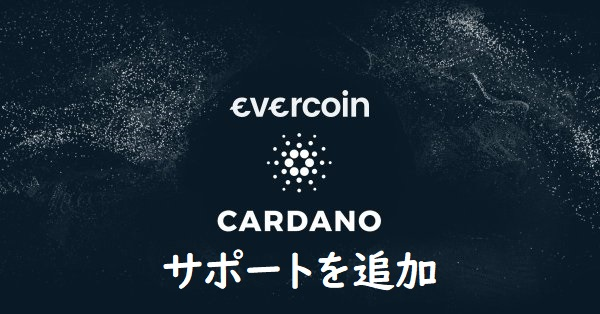 evercoin-ADA
