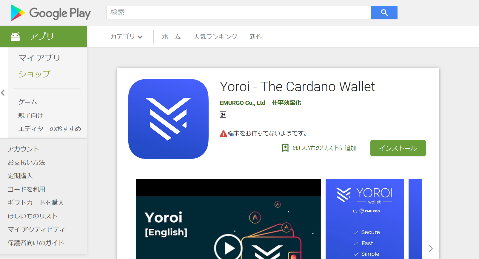 googleplay-Yoroi Wallet