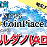 YouTubeチャンネル開設のお知らせ!仮想通貨情報局-CoinPiace-