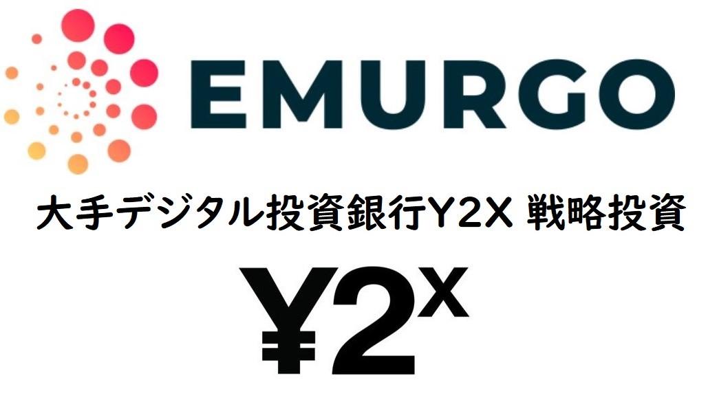 EMURGO(エマーゴ)大手デジタル投資銀行Y2Xとの戦略投資!ADA採用!
