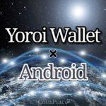 ヨロイウォレット(Yoroi Wallet)のAndroid版アプリをリリース!