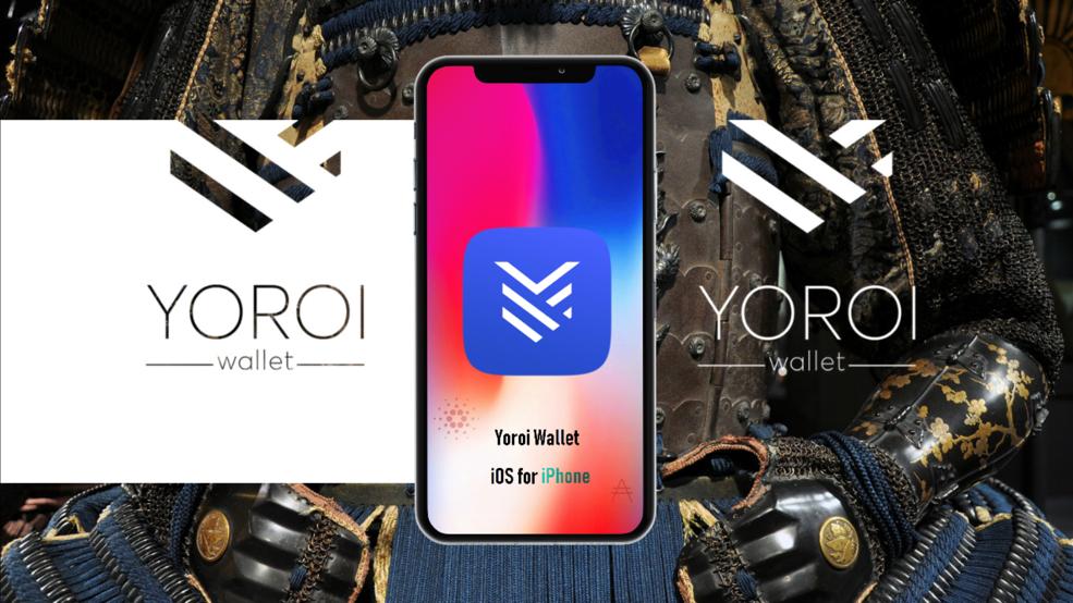 ヨロイウォレット(Yoroi Wallet)のiOS版アプリをリリース!