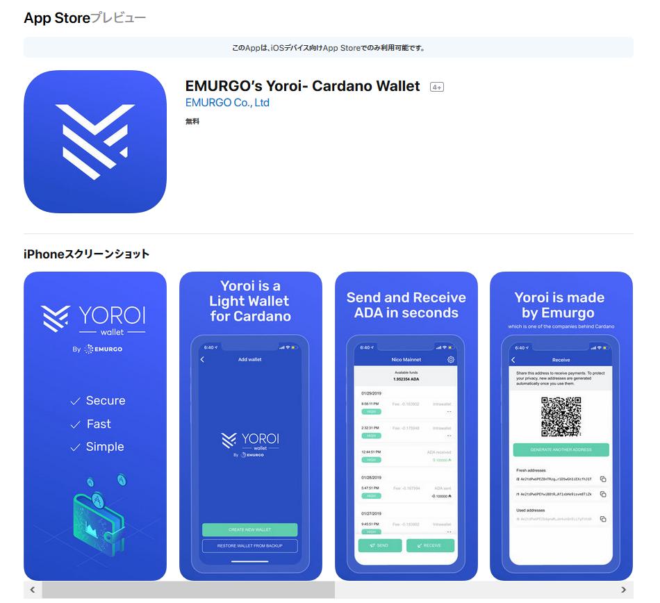 ヨロイウォレット(Yoroi Wallet)のiOS for iPhone