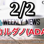 週刊 CARDANO ADA COIN(カルダノ エイダコイン)2019年2月2日号!