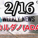 週刊 CARDANO ADA COIN(カルダノ エイダコイン)2019年2月16日号!