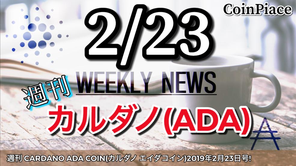週刊 CARDANO ADA COIN(カルダノ エイダコイン)2019年2月23日号!
