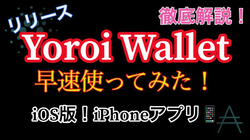 ヨロイウォレットのiPhoneアプリを使ってみた!(Yoroi Wallet)