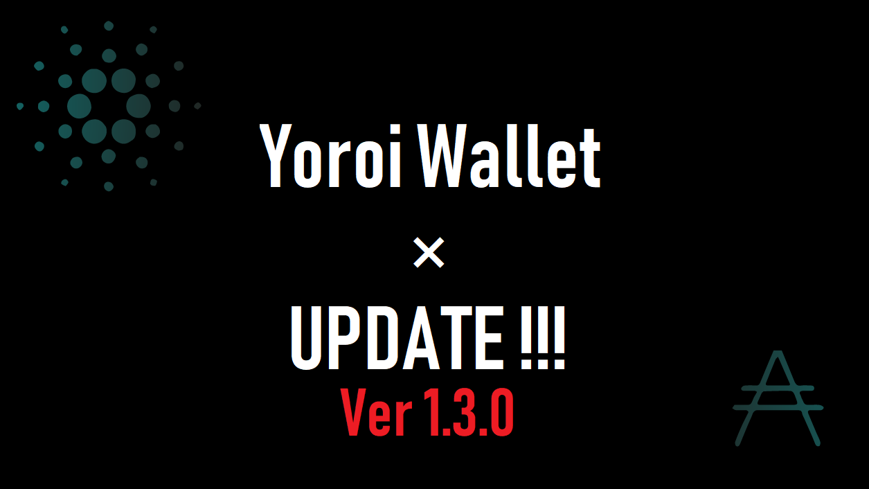 【アップデート】Ver 1.3.0 ヨロイウォレット(Yoroi Wallet)