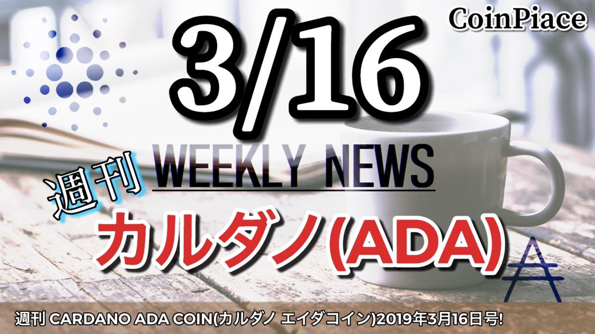 週刊 CARDANO ADA COIN(カルダノ エイダコイン)2019年3月16日号!