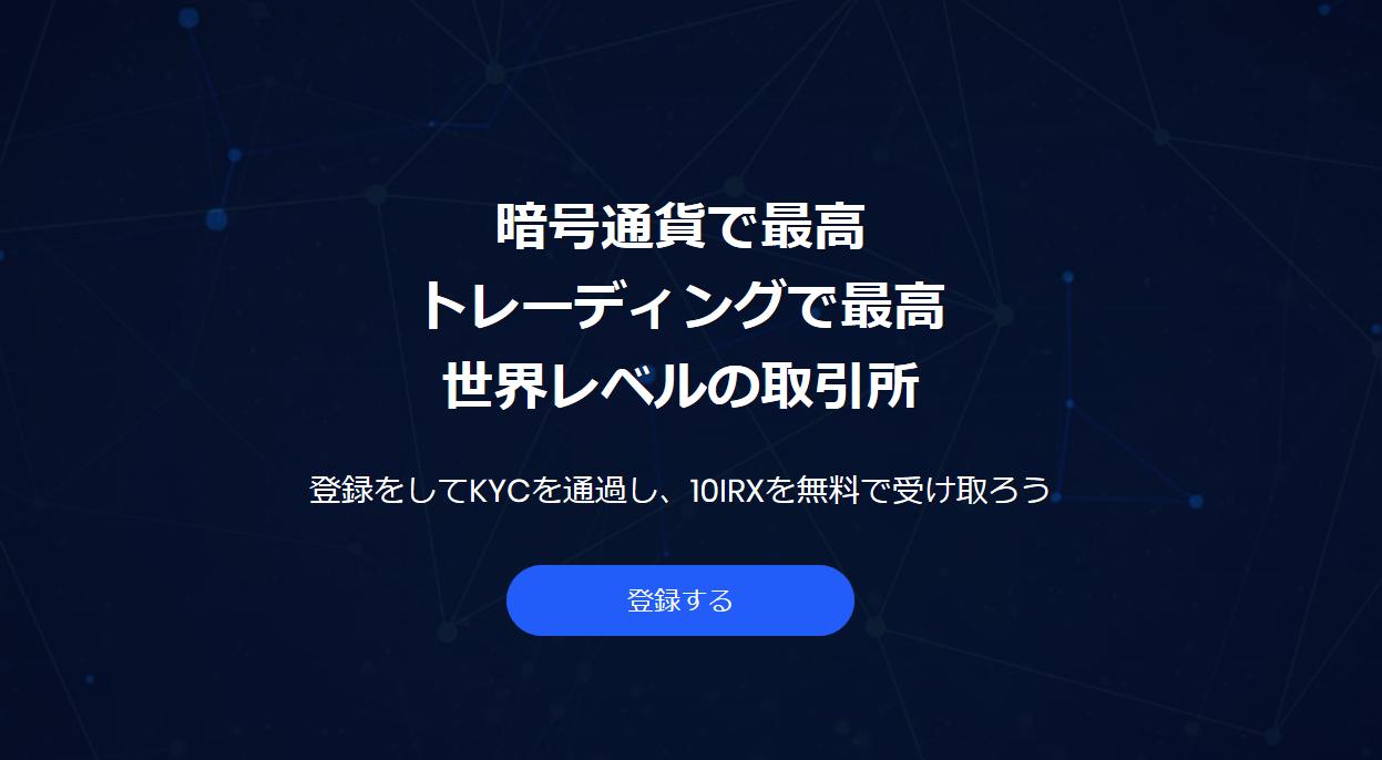 IronX(アイアンエックス)の登録方法・口座開設のやり方を解説!