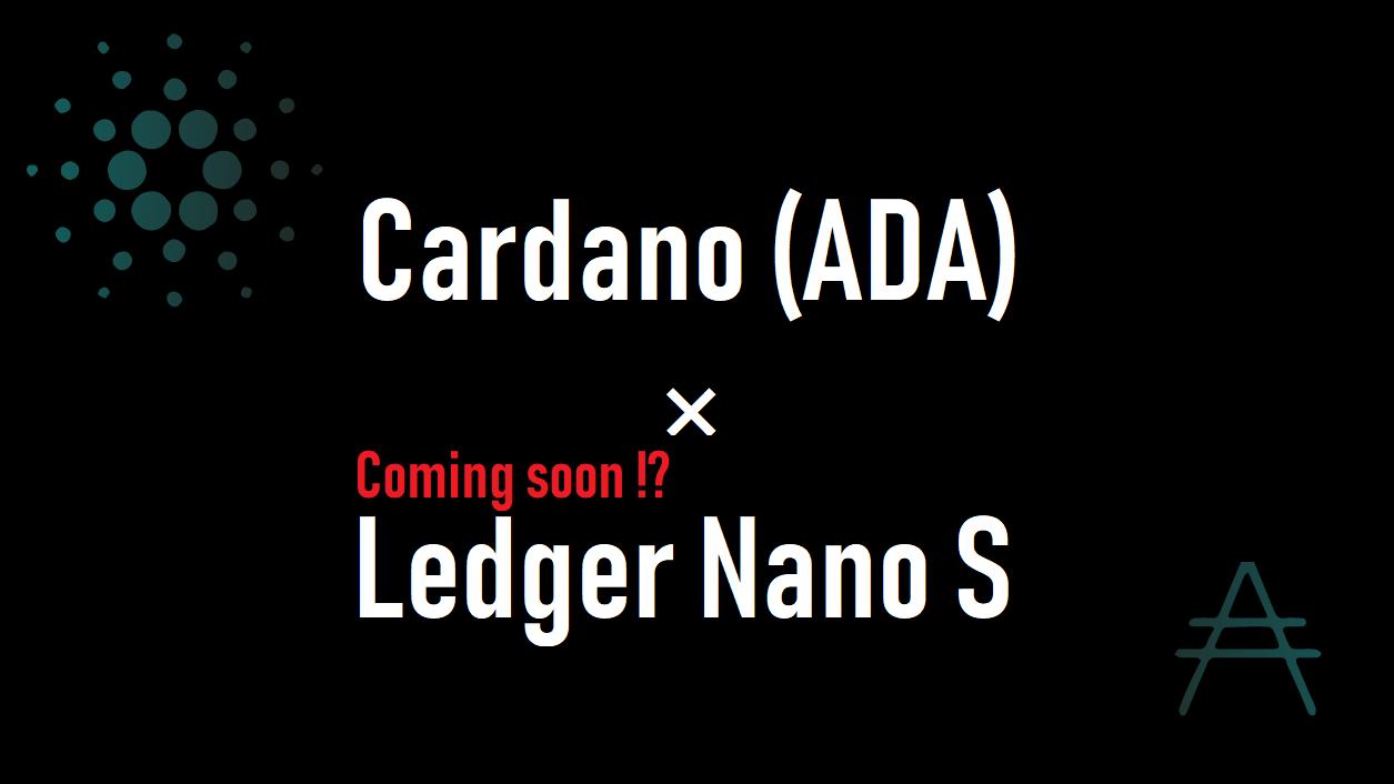 秒読み!Ledger Nano S(レジャー・ナノS)でカルダノ(ADA)対応間近
