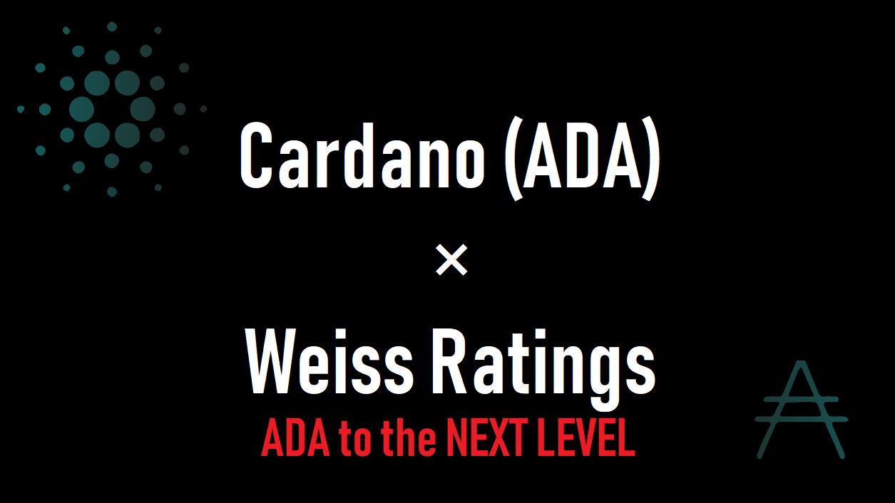 【高評価】Weiss Ratings社 カルダノ(ADA)はネクストレベルへ!