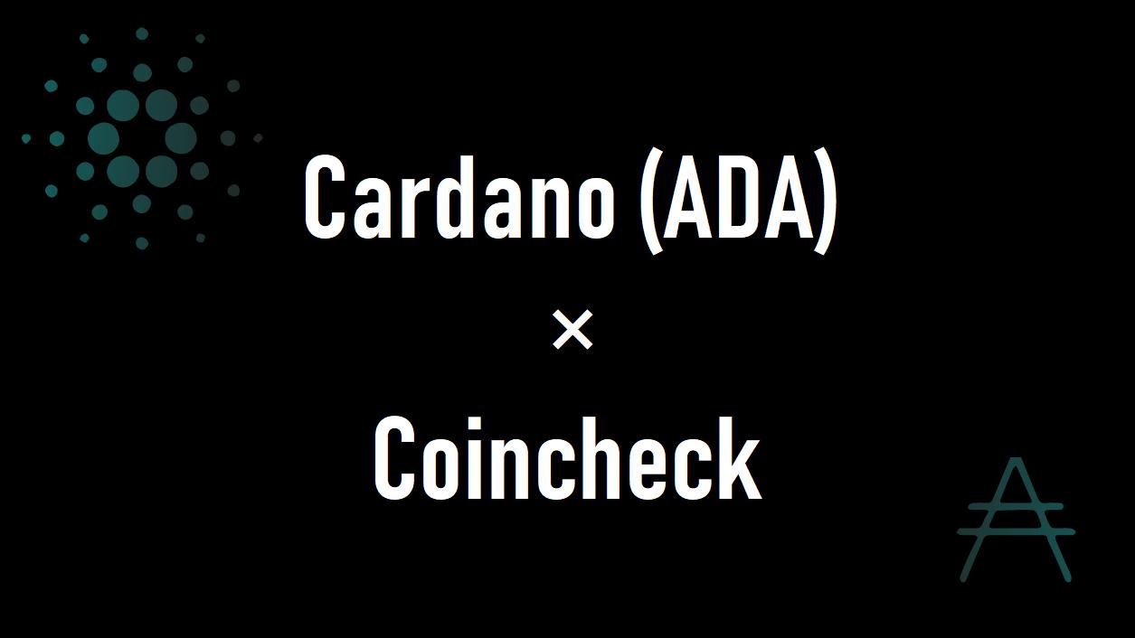 コインチェックの通貨別チャット機能にカルダノ(ADA)が選ばれる!