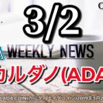 週刊 CARDANO ADA COIN(カルダノ エイダコイン)2019年3月2日号!