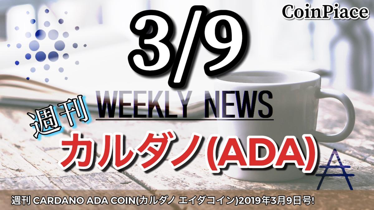 週刊 CARDANO ADA COIN(カルダノ エイダコイン)2019年3月9日号!