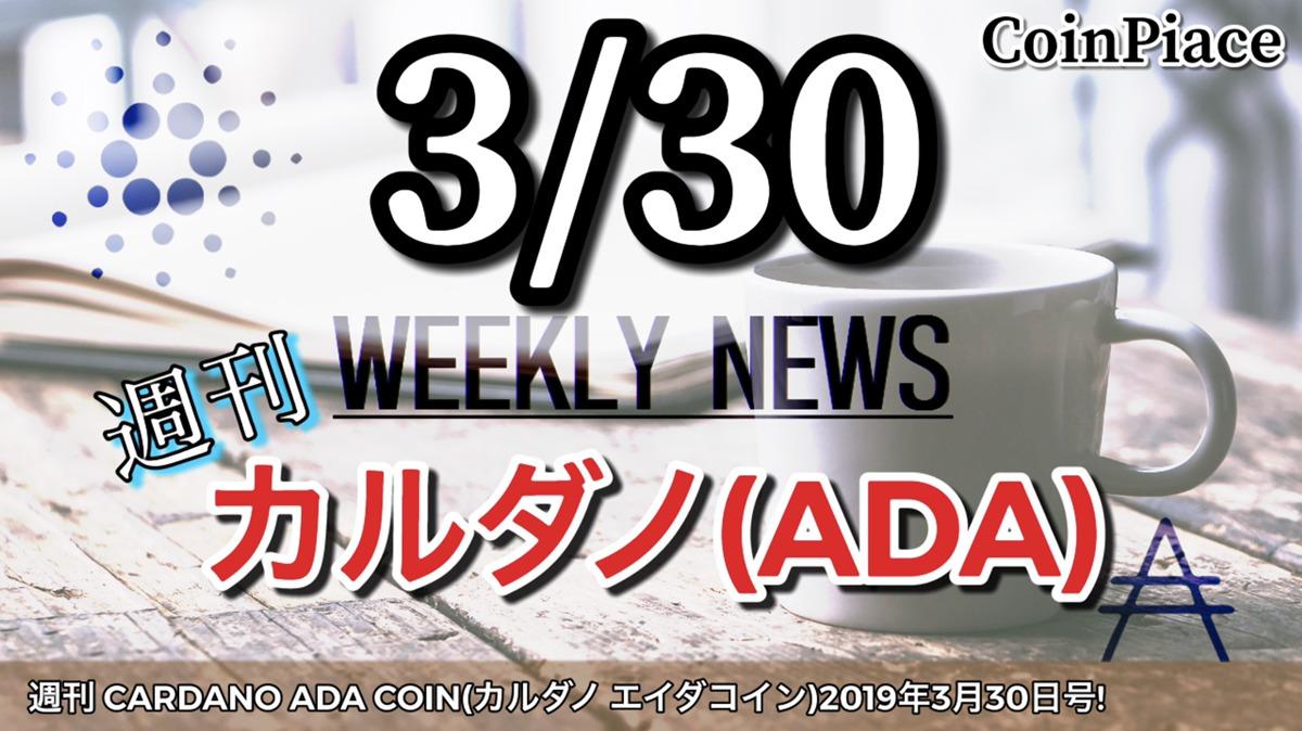 週刊 CARDANO ADA COIN(カルダノ エイダコイン)2019年3月30日号!