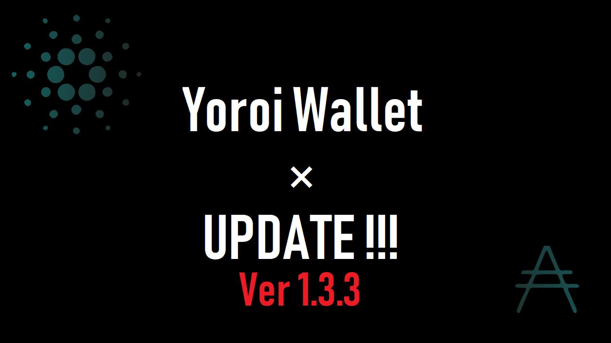 【アップデート】Ver 1.3.3 ヨロイウォレット(Yoroi Wallet)