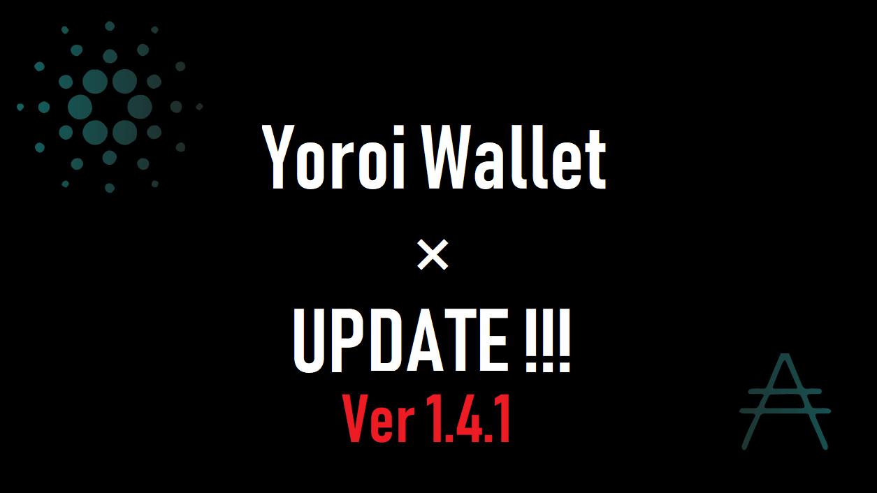 【アップデート】Ver 1.4.1 ヨロイウォレット(Yoroi Wallet)