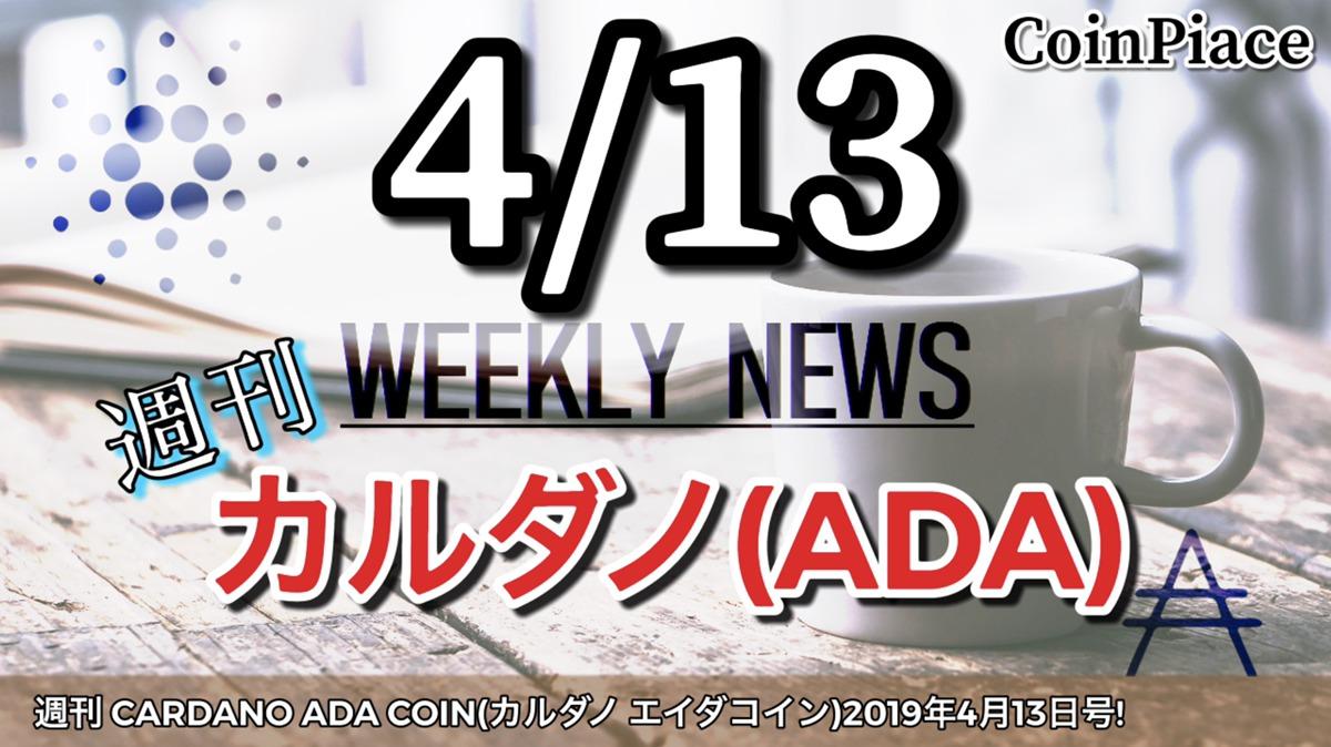 週刊 CARDANO ADA COIN(カルダノ エイダコイン)2019年4月13日号!