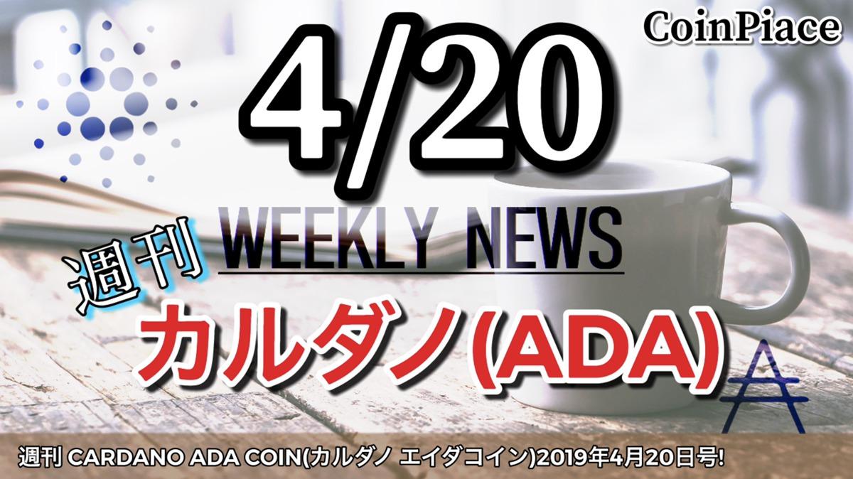 週刊 CARDANO ADA COIN(カルダノ エイダコイン)2019年4月20日号!