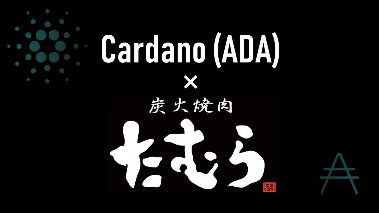 炭火焼肉たむらでカルダノ(ADA)決済導入か!?ADAで焼肉が食べたい