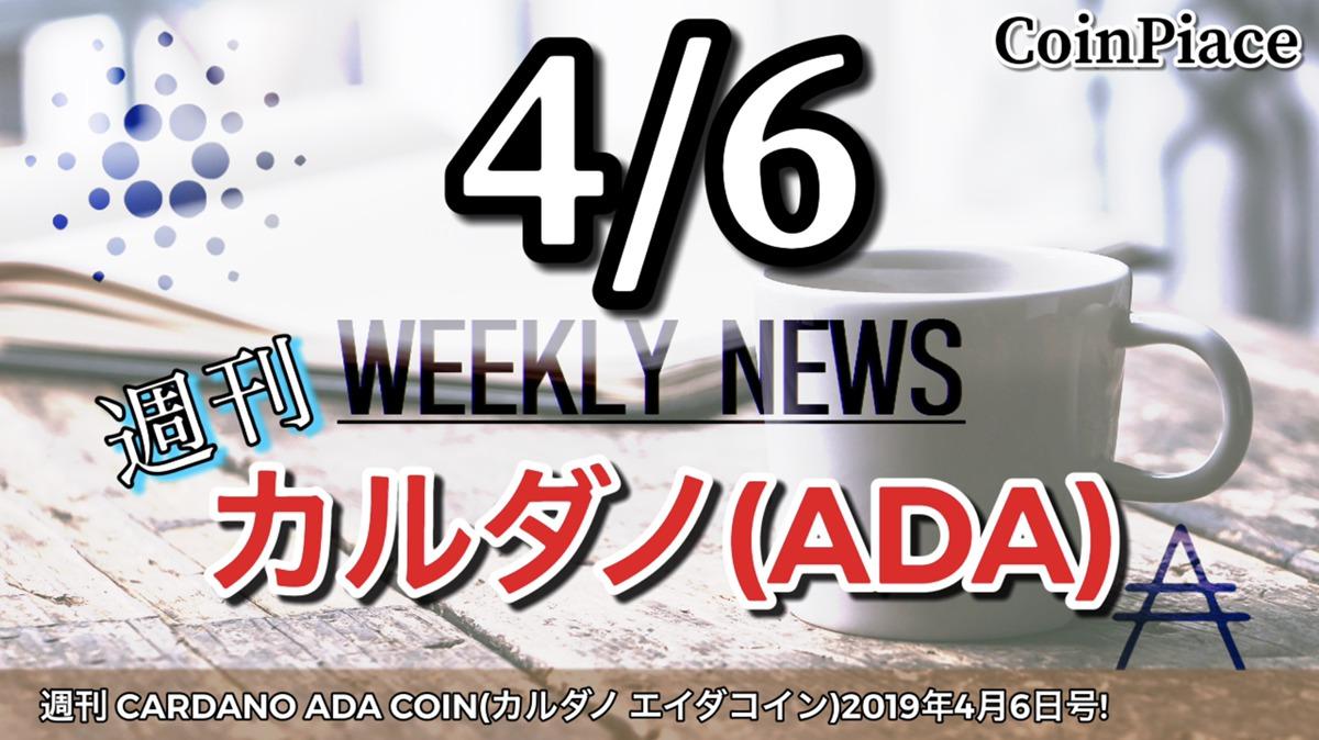 週刊 CARDANO ADA COIN(カルダノ エイダコイン)2019年4月6日号!